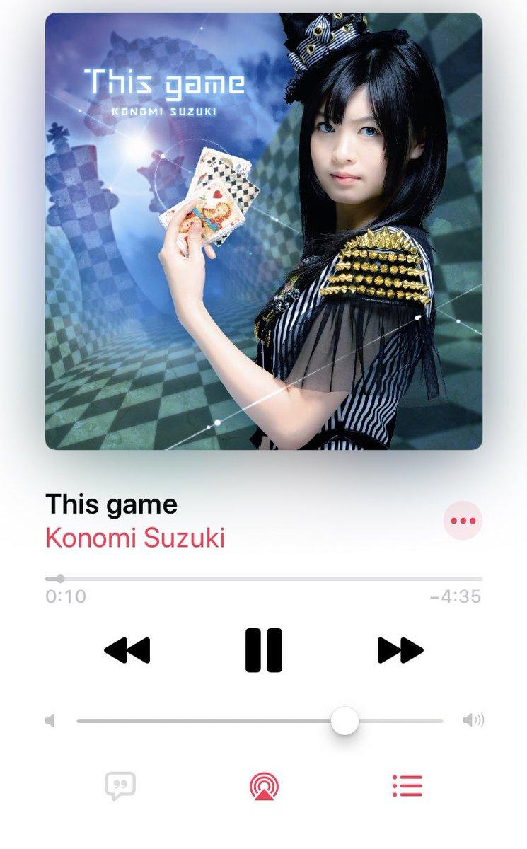 このみ this game 鈴木