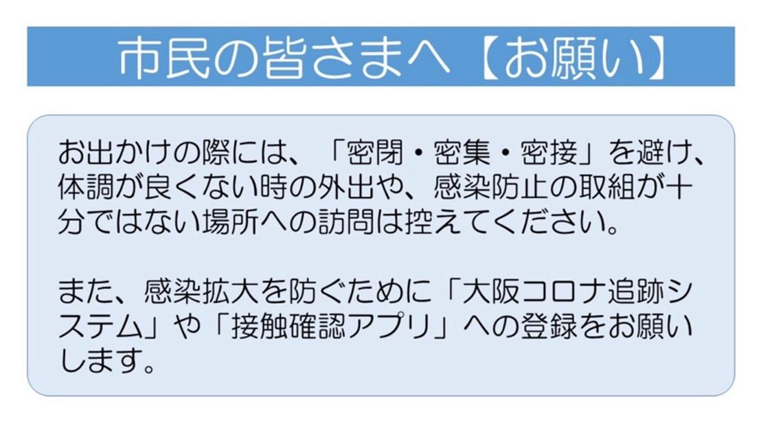 堺 コロナ 大阪 市