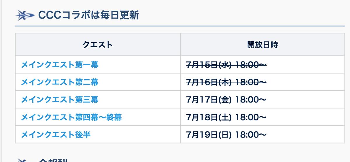 インタールード ccc メイン 【FGO】CCCコラボが常設化! 期間限定で無料!