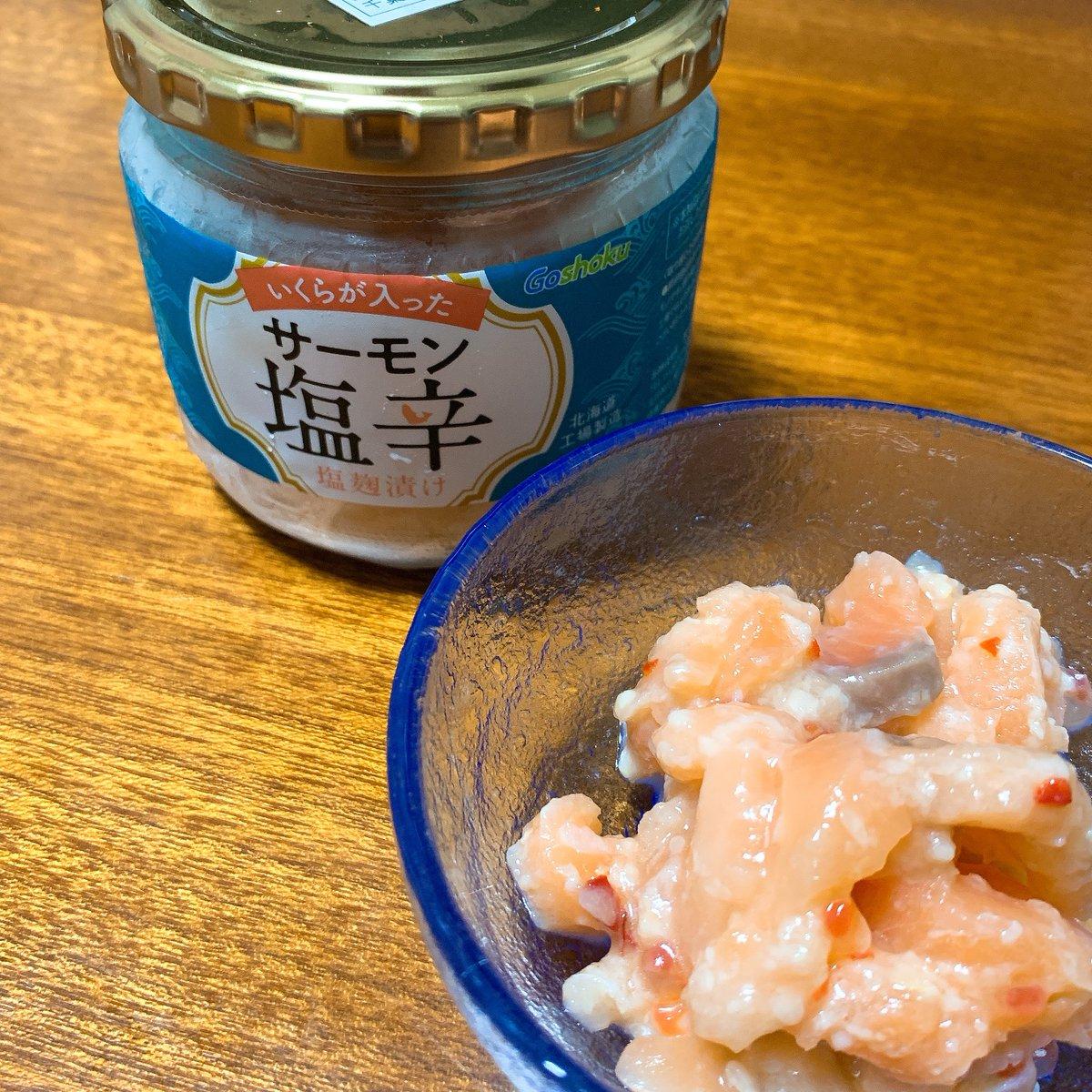 コストコ サーモン 塩辛 コストコサーモン塩辛 塩麹味がご飯のお供にピッタリ!食欲そそる一品