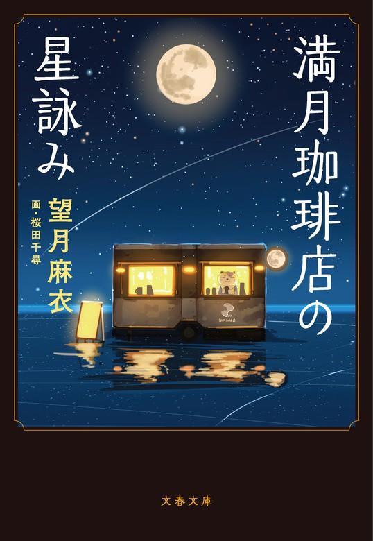【TOP LIGHT NOVEL BÁN CHẠY】Tuần Thứ I / 7: Từ ngày 6/7 đến 12/7/2020