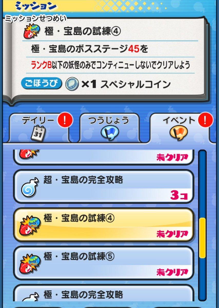 極・宝島の試練4の攻略求む#ぷにぷに#妖怪ウォッチぷにぷに