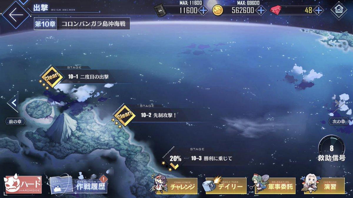 #アズレン10-4クリア任務のために10攻略中今日で1(途中だった)2をクリアして今3初陣したところ‼️最初に全艦撃破したいから大変だったよ😅メンバー装備に消化器付け替えたら全然違うwww😅ここがどんだけ消化器大事か分かったわ😅10ー2から潜水艦ちゃん使えるの助かる