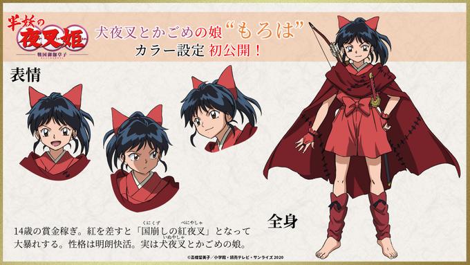 Inuyasha Anime Spin-off 'Hanyō no Yashahime' Reveals Color Designs for Moroha