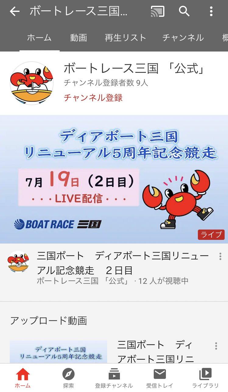 ライブ ボート レース 三国