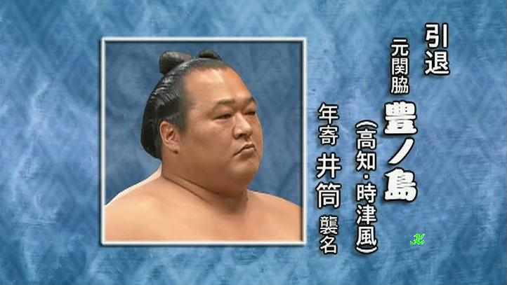 """くるくるおばけ@ブログ「大相撲取組内容」 sur Twitter : """"引退力士 ..."""