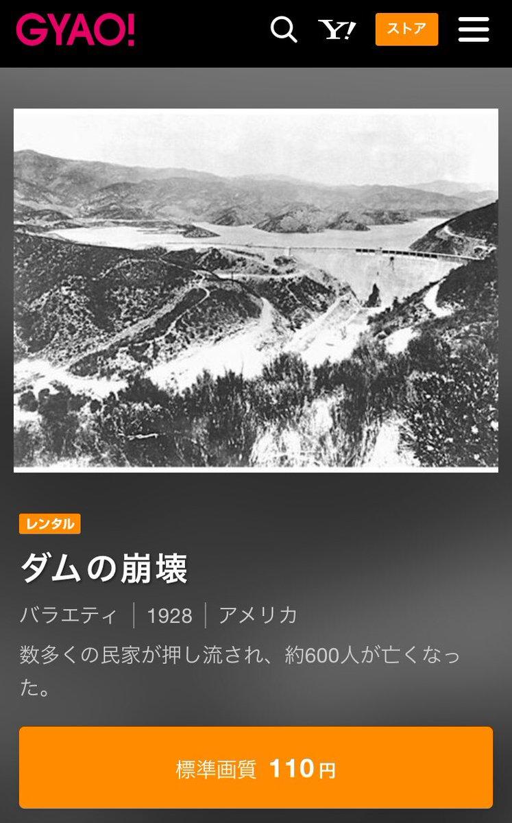 ダム崩壊映画