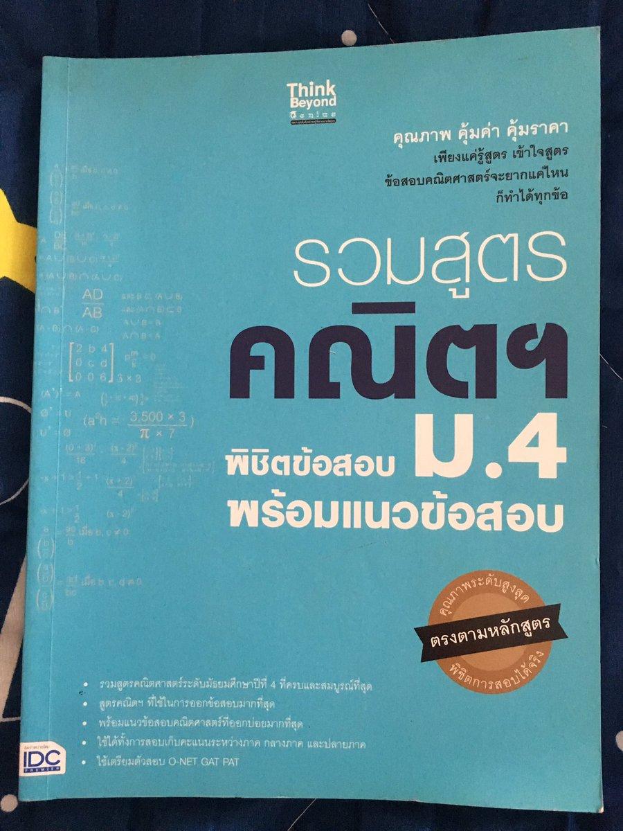 ขายหนังสือคณิตศาสตร์ม.4 🎈ซื้อมา135บาท ขาย85บาท ส่งฟรี! 🎈สภาพดี 🎈สนใจสอบถามได้ค่ะ #dek65 #dek66 #กสพท #วิชาสามัญ #คณิตศาสตร์ #สรุปคณิต #สรุปเลข #pat1 #gatpat https://t.co/nXx6rieqg9