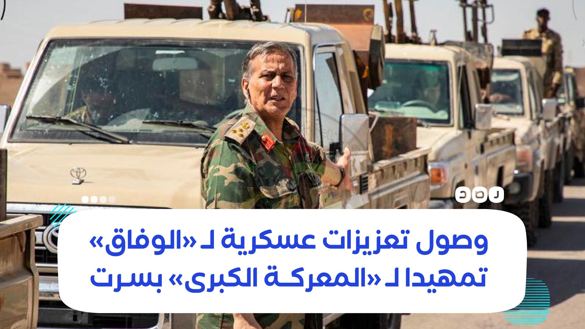 """""""سرت"""" خط السيسي الأحمر في خطر بعد استعدادات قوات الوفاق لإقتحامها"""