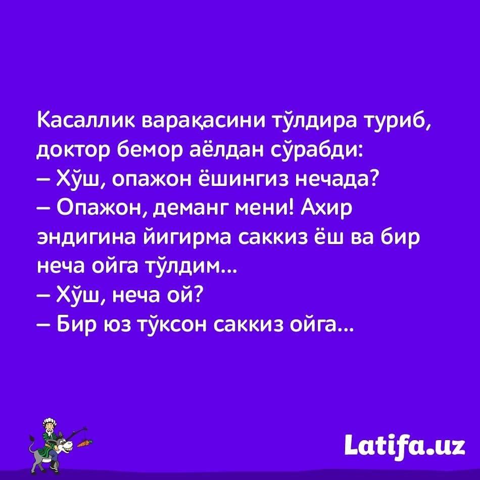 #latifalar #prikollar #loflar #uzbekistan #uzb #uz #tashkent #toshkent #latifa #latifa_uzpic.twitter.com/xwJMrhBM81