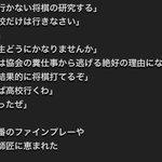 思わずほっこりする?藤井聡太と師匠の厳選エピソード!