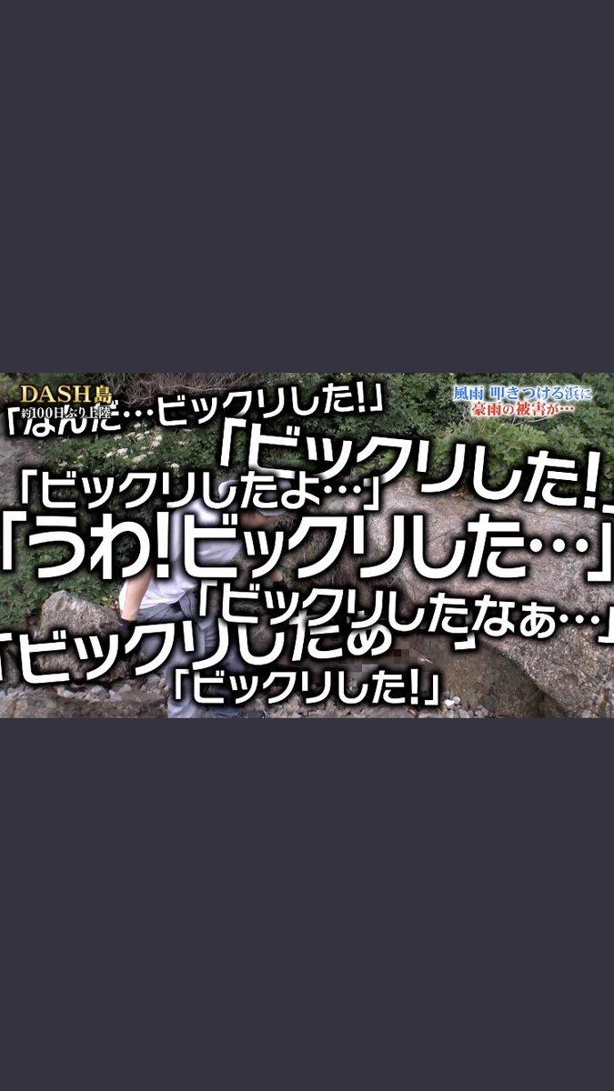 森本 慎太郎 dash 鉄腕