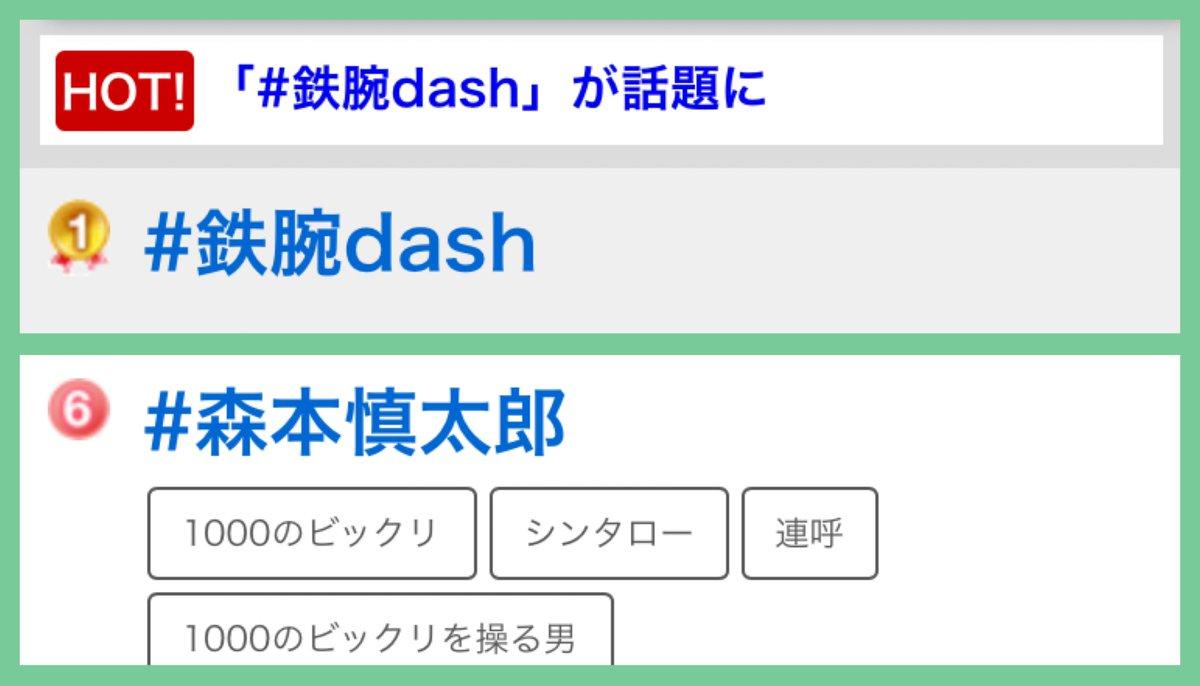 Dash シンタロー 鉄腕