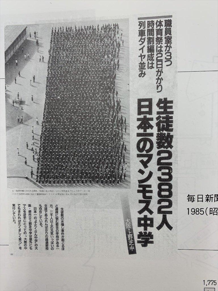 高校 日本 マンモス 校 一 の 東大・京大・医学部 現役合格率上位115校