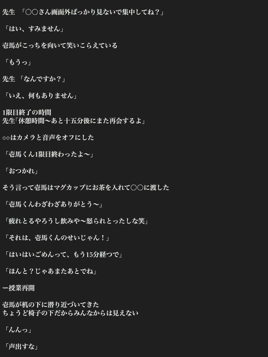 川村 壱 馬 twitter