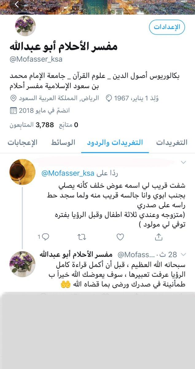 مفسر الأحلام أبو عبدالله Mofasser Ksa Twitter