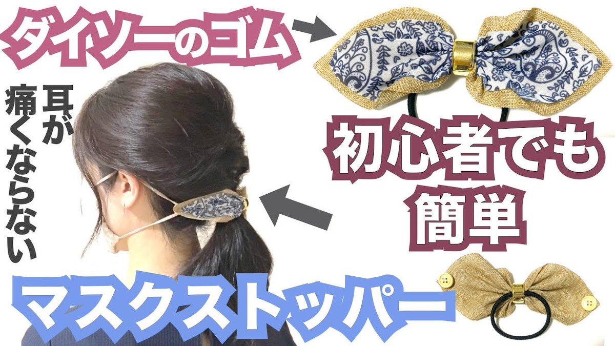 作り方 マスク リーフ