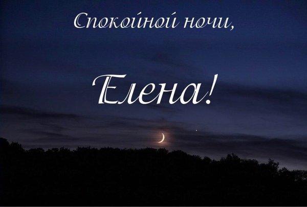 Картинки спокойной ночи девочка лена
