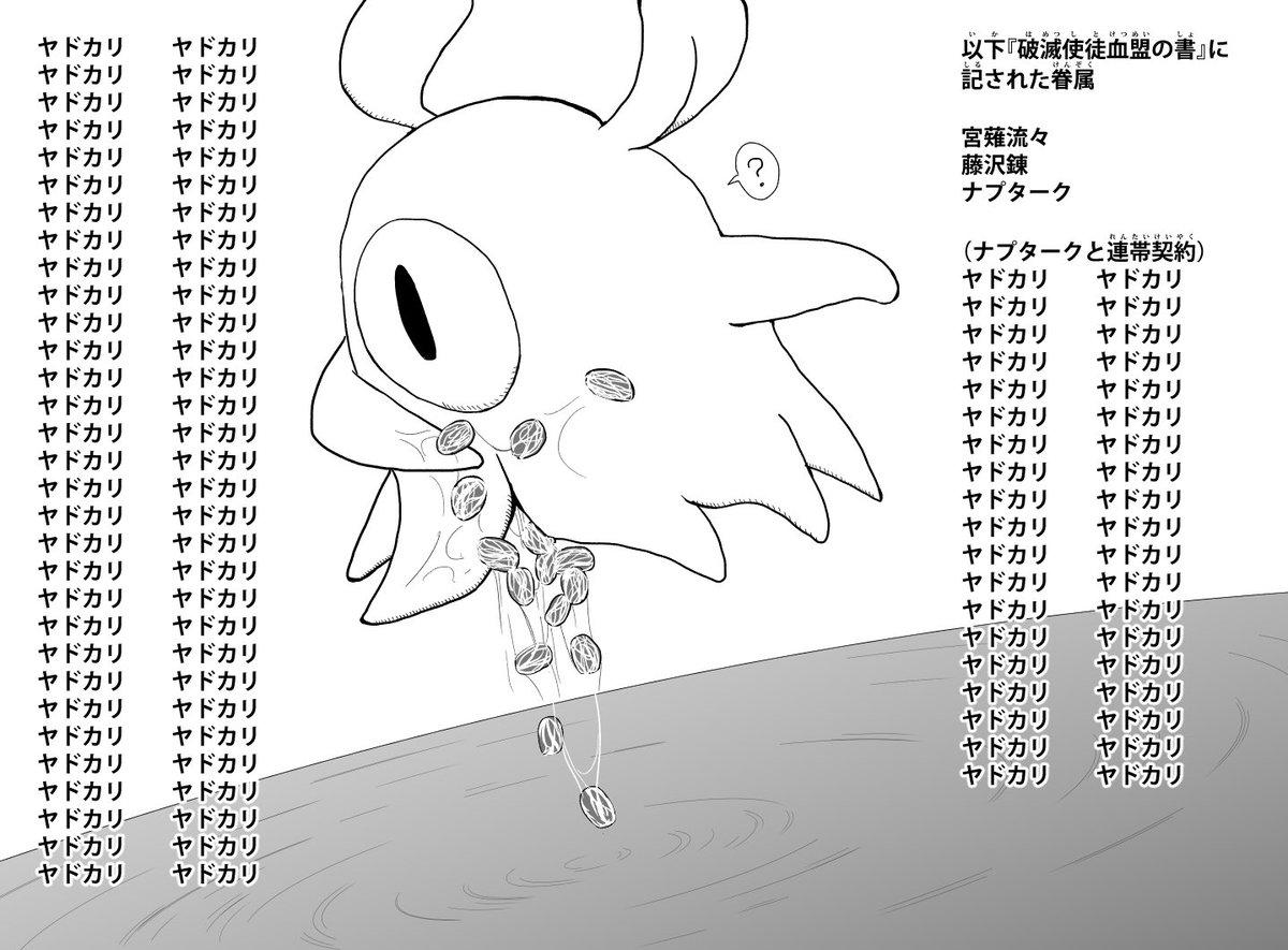 破壊 神 マグ ちゃん