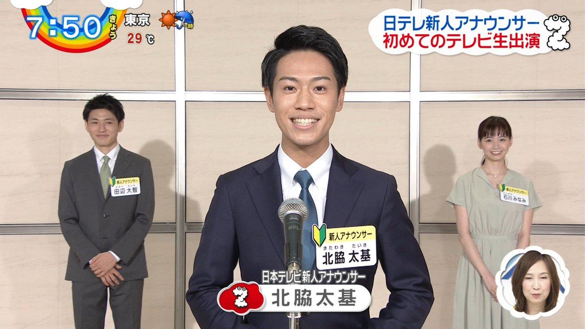 新人 アナウンサー 2020 日テレ
