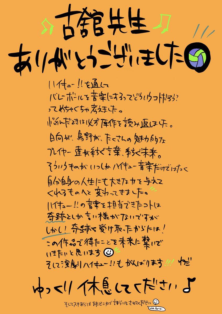 """和田俊輔 Shun Wada on Twitter: """"【ハイキュー!! 8年半ありがとうご ..."""