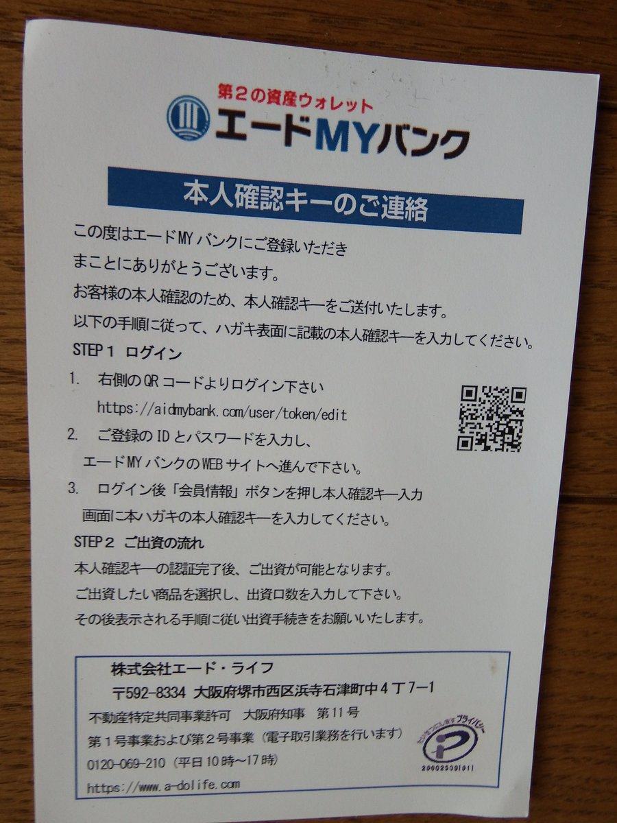 エード ライフ 投資 大阪 不動産