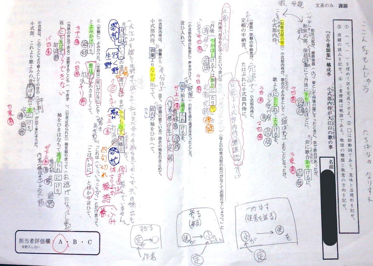 口語 内侍 式 の 小 事 が 大 部 訳 江山 の 歌 十訓抄『大江山』現代語訳