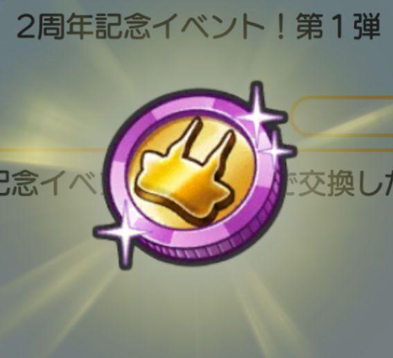 【妖怪ウォッチワールド】もんげ~進化コインでSSランク進化妖怪を仲間にしよう! - 攻略大百科