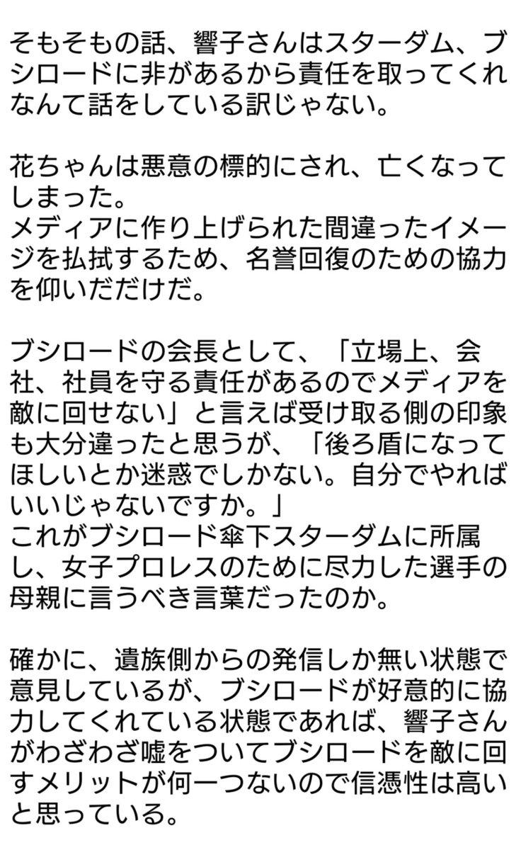 響子 ツイッター 木村