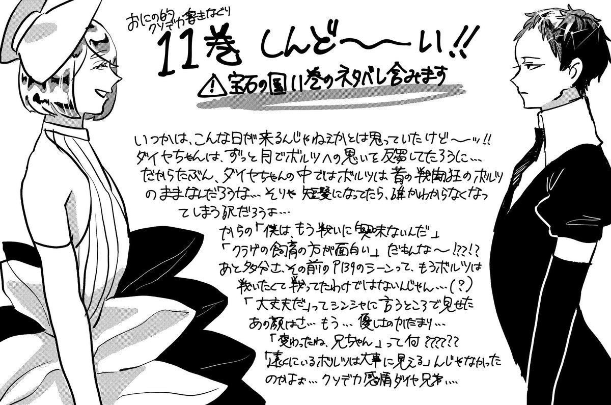 国 ネタバレ の 宝石 【漫画】宝石の国4巻ネタバレと感想!