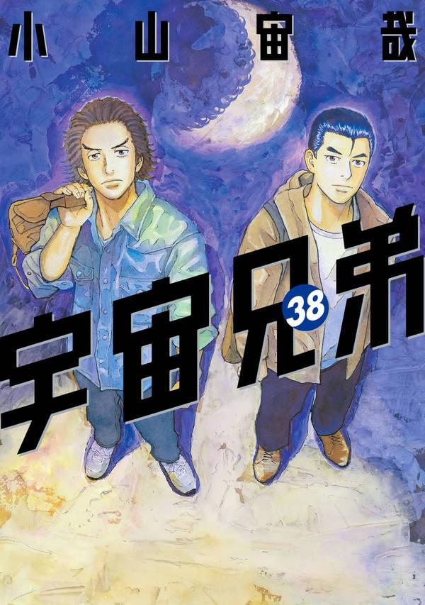 """مراهمد on Twitter: """"Uchuu Kyoudai Vol.38 Cover :… """""""