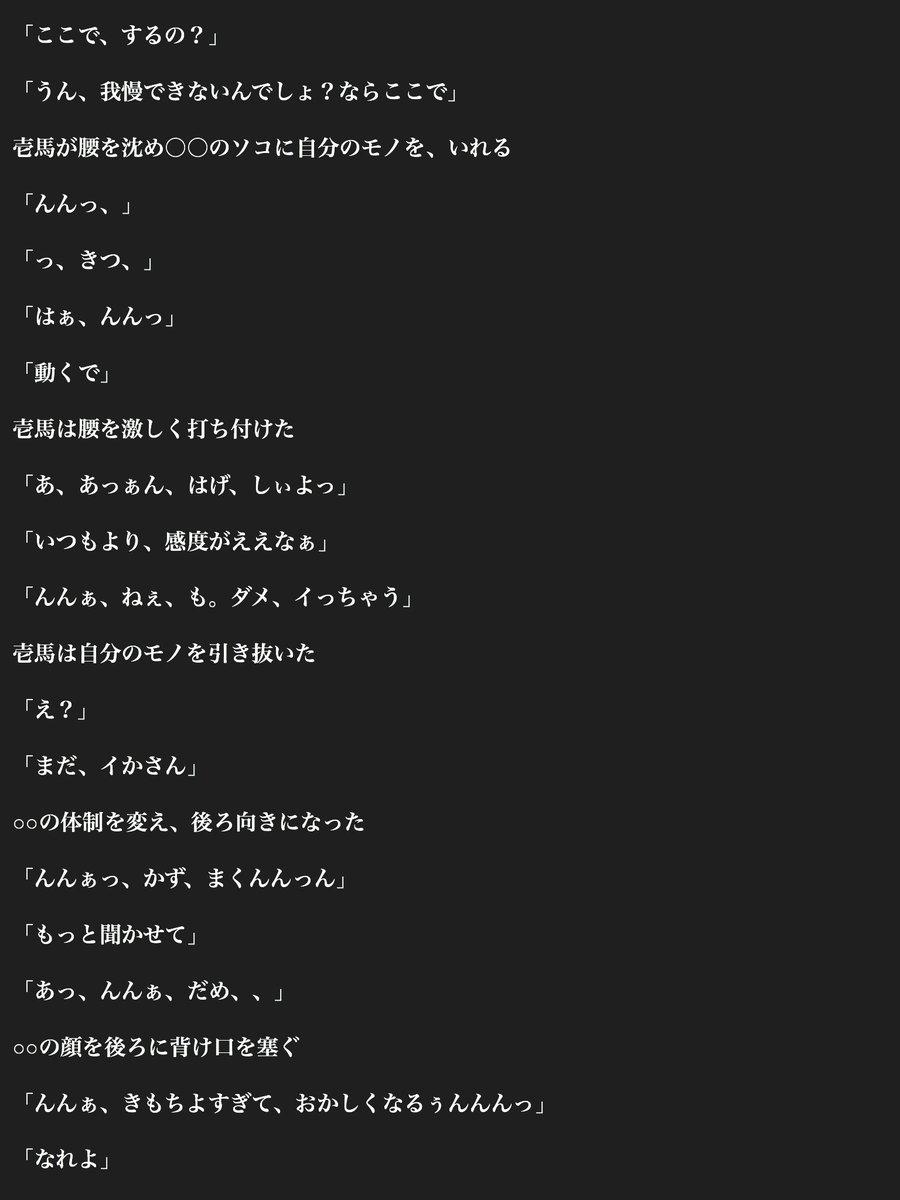 馬 twitter 壱 川村 「川村壱馬」のTwitter検索結果