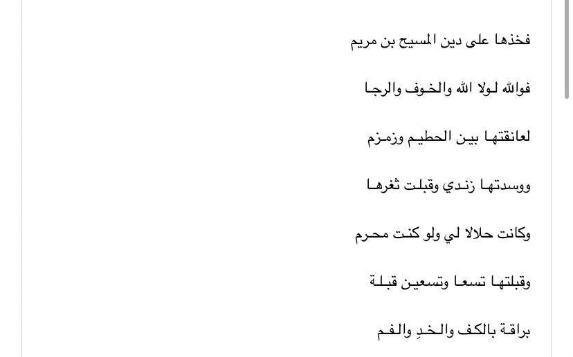 صحيفة الأيام قصة قصيدة 9