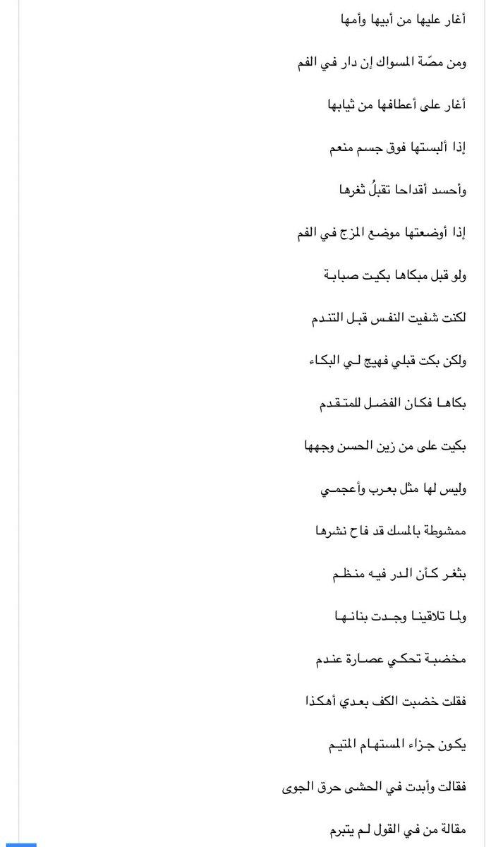 ثريد قصة قصيدة يزيد بن 0