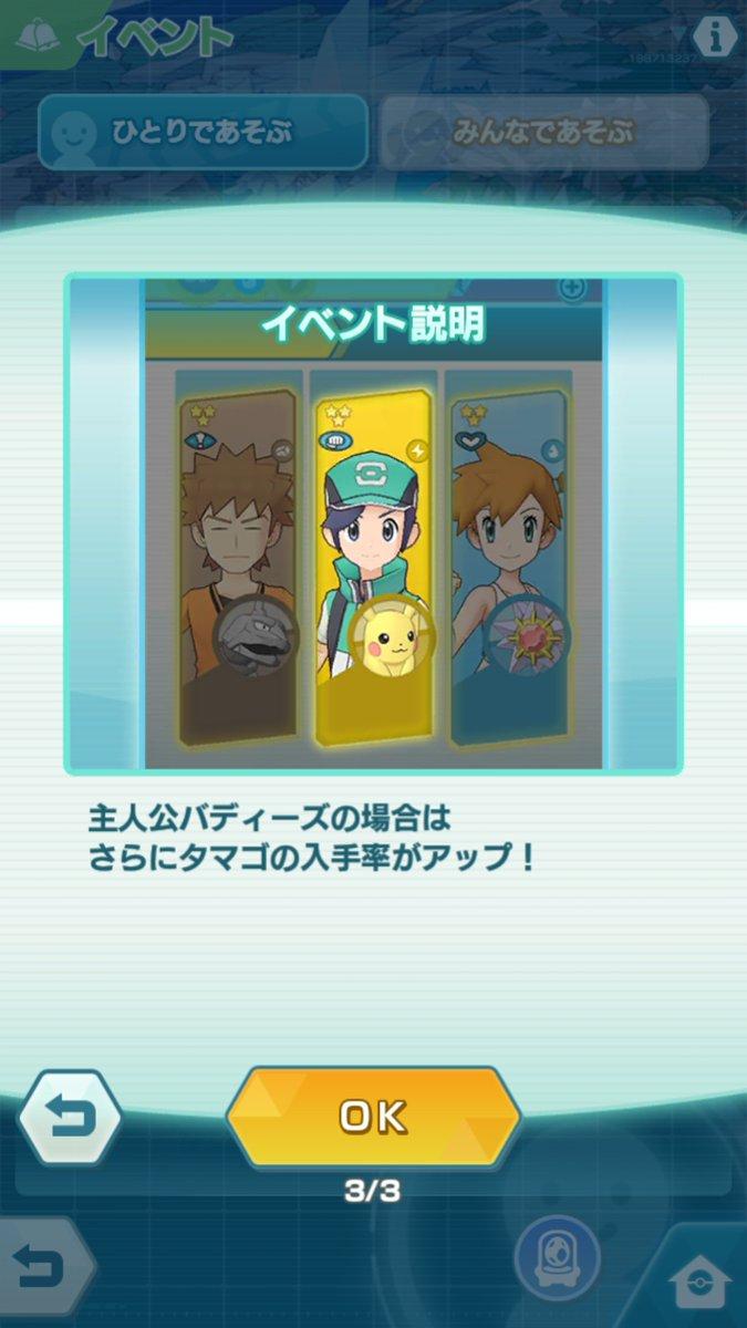 どうオートでサクっと周回するかを考える。【アーカイブ】むしタマゴイベントを攻略する ポケモンマスターズ #58 #ポケマス #PokemonMasters #ポケマスのヒント #PokemonMastersTips