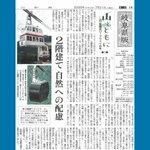 Image for the Tweet beginning: 2020/7/21  #中日新聞 に昨日に引き続き #新穂高ロープウェイ に関する特集記事が出ています。 つい最近、新型車両(でいいんでしょうか?)に変わったんですよね。また乗ってみたいです。