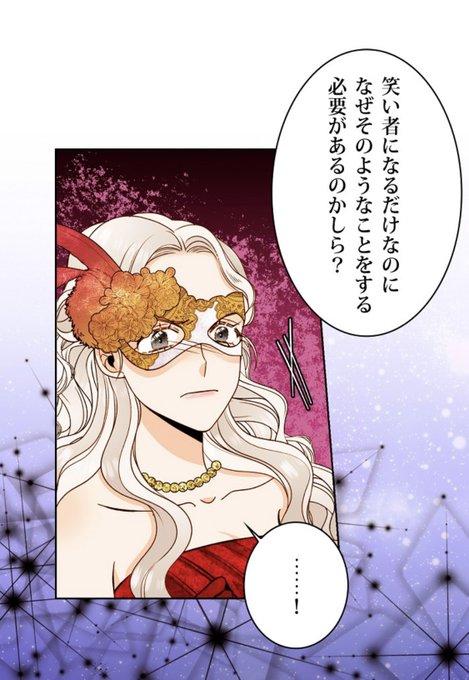 再婚 皇后 ネタバレ