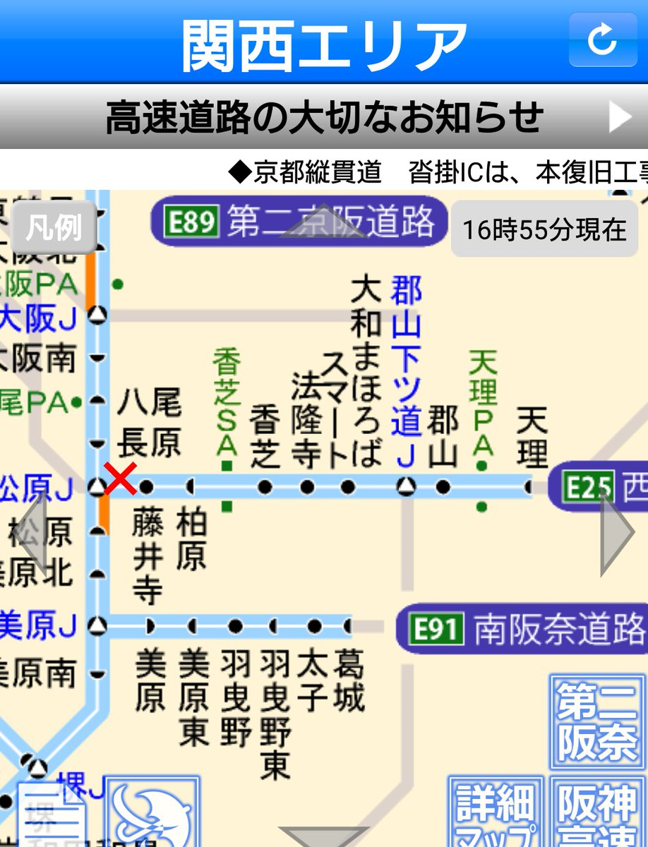 名 阪 道 西 工事 自動車