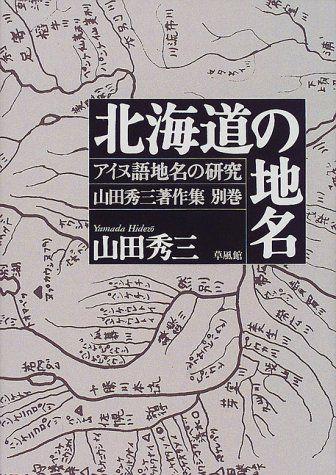 7月28日は、「地名の日」アイヌ語地名研究家である山田秀三さんなどの命日にちなんで制定された地名の日。今日は、山田さんの著書である『北海道の地名』を。約30年の調査の末、アイヌ語による地名の語義や由来を解き明かした一冊。▼