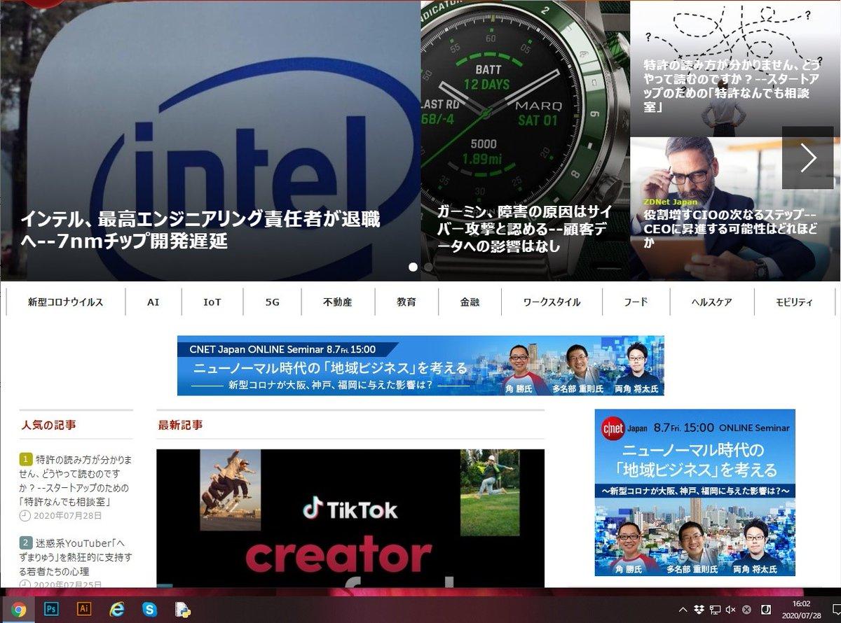 「特許の読み方」についての連載記事が今のところ今日の人気記事1位、広く読んでもらいたい内容です。/特許の読み方が分かりません、どうやって読むのですか?--スタートアップのための「特許なんでも相談室」  @cnet_japanより
