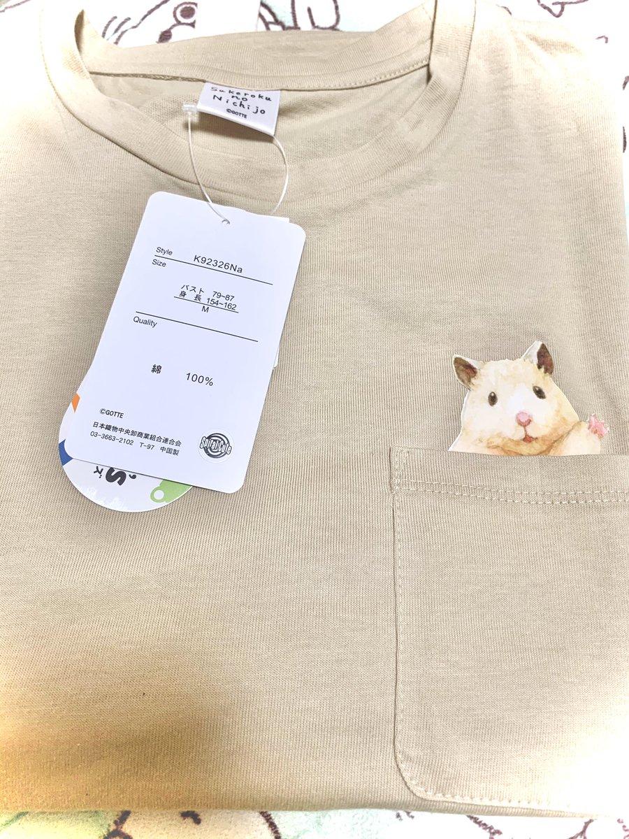 しまコレで注文出来なかった助六の日常のTシャツ未だに在庫なしで入荷ないしって諦めてたら店舗で発見❣️即購入〜(*´꒳`*)可愛すぎー#しまむら#しまコレ#しまパト#助六の日常