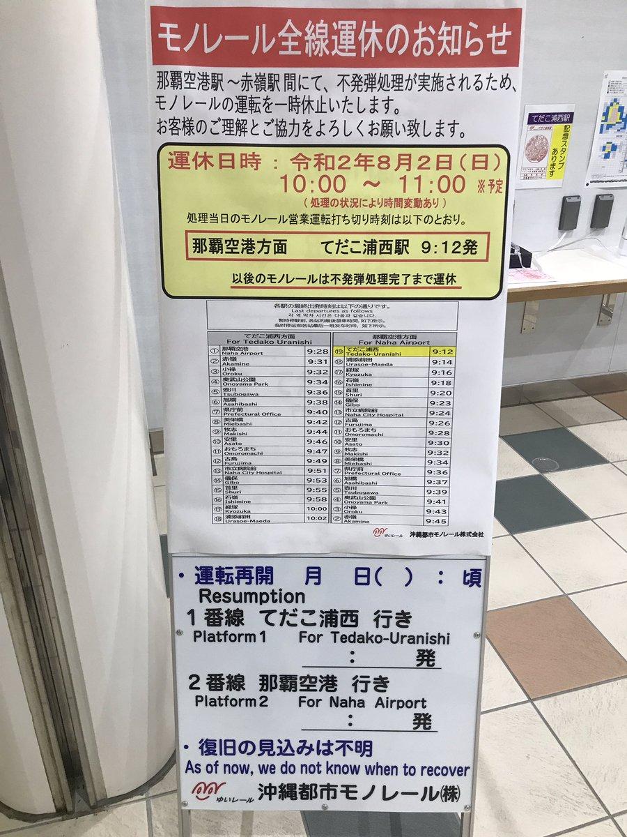 証明 書 西日本 遅延 jr