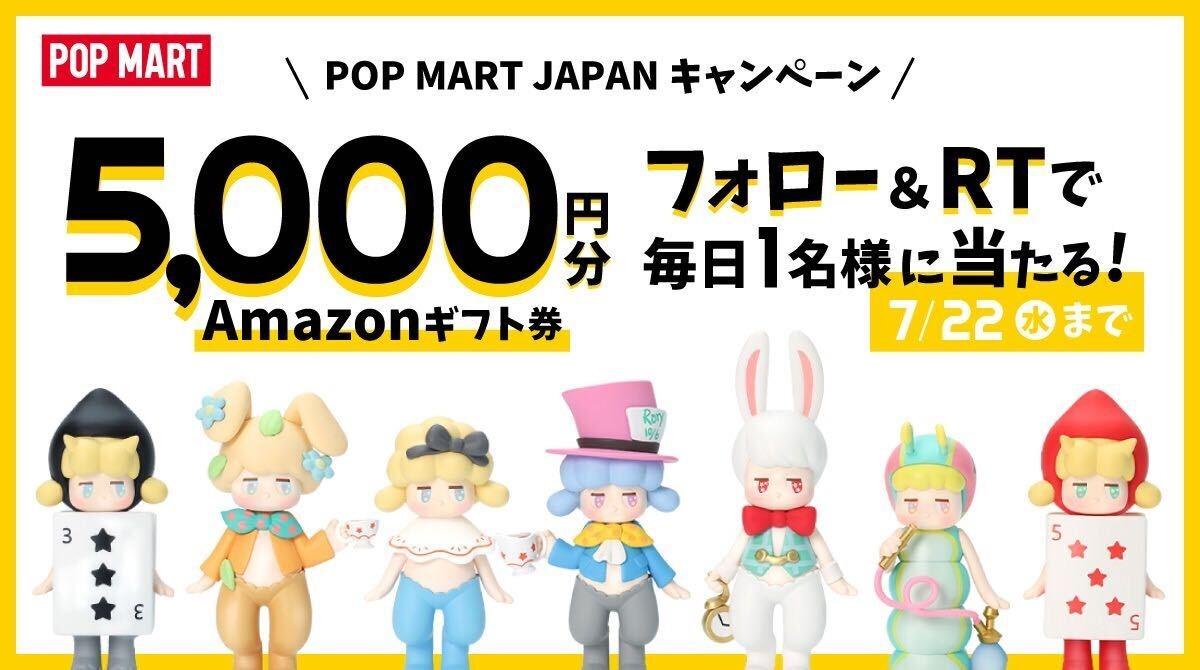 🎊#Twitterプレゼントキャンペーン🎁 🎀7️⃣日目🎀  『#Amazonギフト券 5,000円分』を 毎日抽選で1名様にプレゼント😻💓  1️⃣Twitter(@POPMARTJapan)をフォロー 2️⃣当日のキャンペーンツイートをRT  ※こちらのツイートのRTは本日23:59で〆切です #popmart #popmartjapan #ポップマート