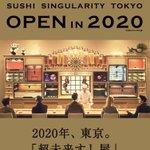 寿司もデジタル化の時代!?超未来寿司屋が誕生へ!