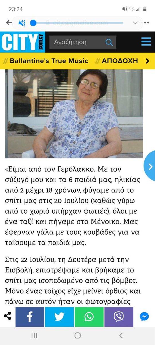 Η γιαγιά μου η Ελένη κ ο παππούς ο Γιώρκος 46 χρόνια καρτερούν να επιστρέψουν πίσω.  Η γιαγιά μου η Αννεζού με τον παππού τον Γιώρκον εφύαν με τούτον τον καμόν. https://t.co/A1p5L4CfsC