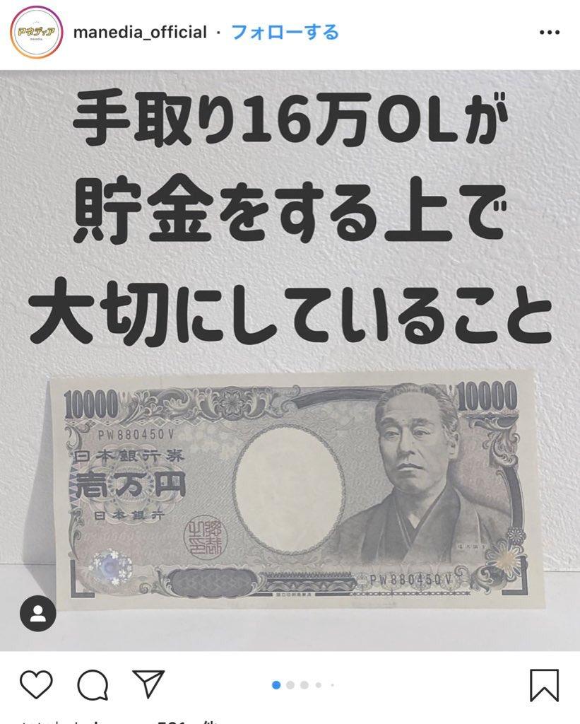 考えるol On Twitter 最近 インスタが地獄になってる このままでいいのか日本 手取り15万円でうまく生活する方法なんてあってはならい そんな頑張んなくていい世の中になってほしい
