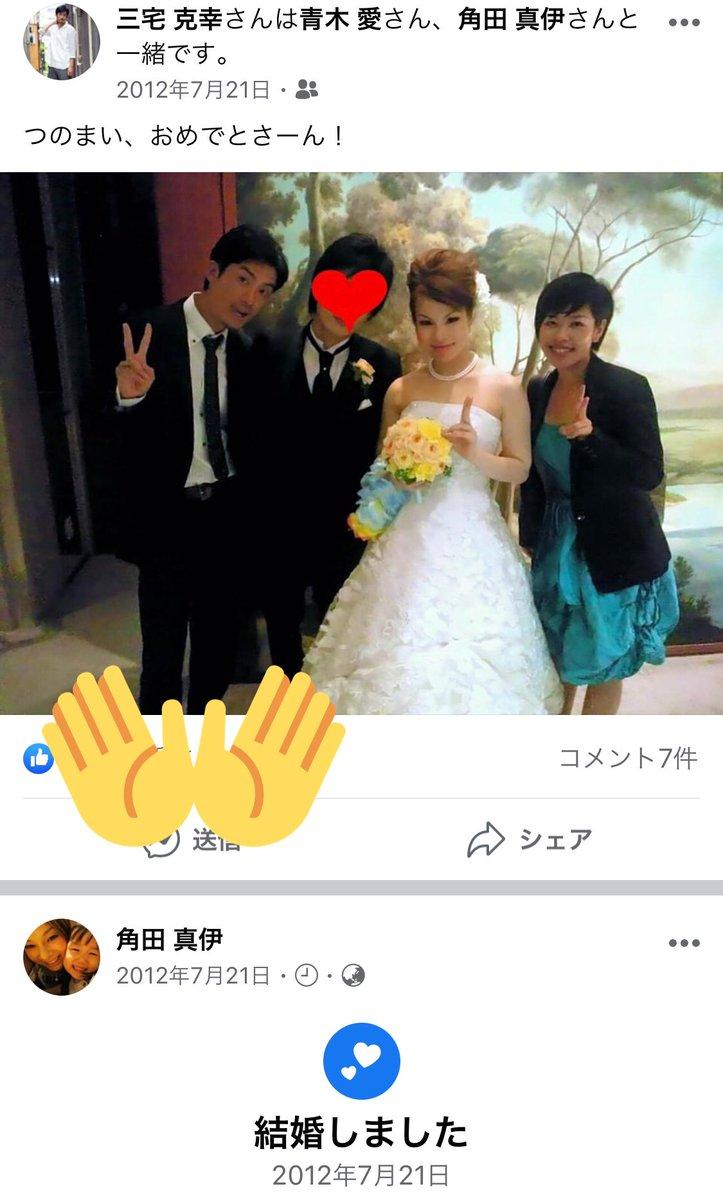 式 結婚 青木 愛