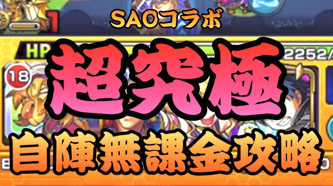【SAO】超究極アドミニストレータを自陣無課金編成で攻略してみた【yukichannel】【モンスト】