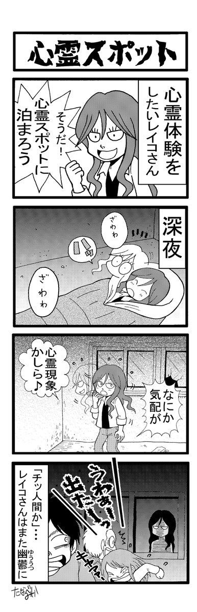 """たなべみか(お山登拝アカ) on Twitter: """"#漫画が読めるハッシュタグ ..."""