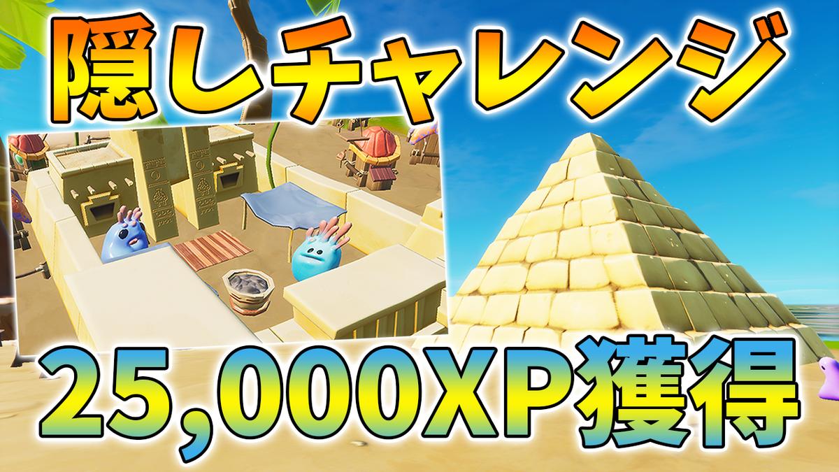 ■動画更新隠しチャレンジを攻略して25,000XPを獲得しよう!コーラルバディは可愛いですね😋高評価よろしくね!#フォートナイト#隠しチャレンジ